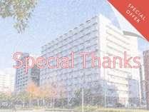 ■Special Thanks■ ~感謝の気持ちを込めて特別料金にてご案内~