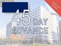 ■45D Advance■ 45日前迄のご予約限定でお得に宿泊する。