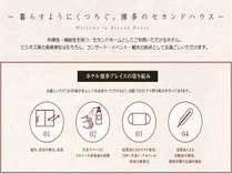 ■ホテル博多プレイスの取り組み■