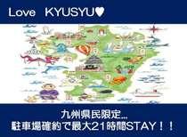 ■九州県民限定プラン
