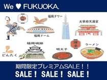 ■Sale!Sale!Sale■