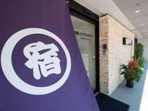 当ホテルのイメージカラー、紫色の店頭幕が目印です。