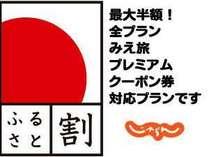 大好評 【ふるさと割】企画 2名合計で税別4万円ピッタリ! 温泉付きお部屋利用
