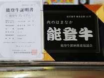 【ポイントUP】肉好き集合☆迫力の200g!能登牛ステーキプラン