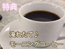 ビジネスプラン特典☆淹れたてモーニングコーヒーで今日1日を良い日に♪