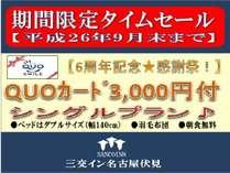 【ビジネスの方におススメ♪】≪QUOカード3,000円分付き≫シングルプラン♪【Wベッド・朝食無料】
