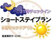 ≪日・月・金限定・ショートステイ≫21時イン‐9時アウトでお値打ち♪プラン【朝食&Wi-Fi無料】