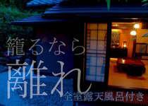 """【期間限定SALE】◆個室でお食事◆露天風呂付""""離れ""""で過ごす◇変幻美味・6種の飛騨牛料理フルコース◇"""