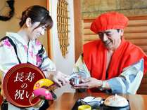 【家族の絆・ご長寿お祝いプラン】◆還暦や米寿のお祝いに♪家族の笑顔集まる5大特典付◆