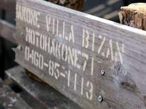 元箱根・芦ノ湖畔にたたずむヴィッラ・ビザン。別荘で過ごすようにゆったりとした上質なひとときを。
