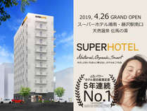 スーパーホテル湘南・藤沢駅南口 天然温泉 伝馬の湯