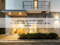 2019年4月26日グランドオープン*スーパーホテル湘南・藤沢駅南口 天然温泉 伝馬の湯