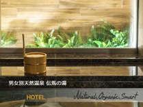 【Natural】天然温泉 伝馬の湯 健康促進・疲労回復・美肌効果