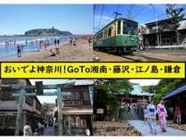 GoTo湘南・藤沢・江ノ島・鎌倉