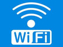 館内Wi-Fi無料