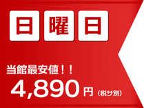 【当館最安価】1泊4890円!日曜限定のお得な割引プラン
