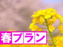春の栗駒山麓ジオパークを楽しむ♪プラン特典付き<素泊まり>