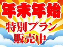 【◆年末年始12/26~1/7◆】お年玉プラン☆ゆく年くる年☆かに♪かにバーゲンプラン
