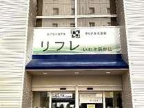 カプセルホテル&サウナ リフレいわき店 正面入口02