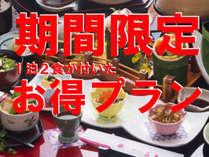 1泊2食付き☆期間限定のお得プラン