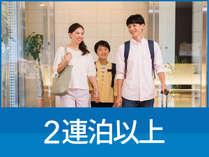 ◆2連泊 2名◆