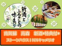 南阿蘇【高森】◆*新酒まつり特典付*◆【期間限定】 大自然の恵み「あか牛ステーキ」プラン♪