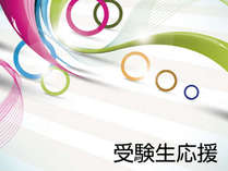 【桜咲け】3月11日!受験生応援5つの心づかい!朝食&受験会場までの送迎付きプラン♪