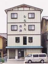 民宿 むらきた (京都府)