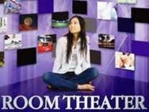 ■ ルームシアタープラン ■ 40型液晶テレビで100タイトル以上が見放題!お部屋でのんびり映画鑑賞♪