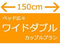 ベッド幅150cm