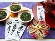 お茶を飲んでその銘柄や産地をあてる伝統文化「闘茶」をアレンジした「運だめし茶」を開催(12/1~2/28)