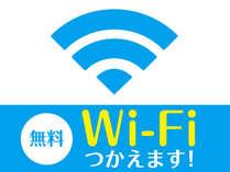 全室Wi-Fi完備♪