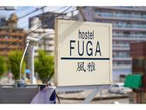 FUGA看板
