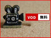 中四国最新のVODシステムで250タイトルの映画が見放題!の画像