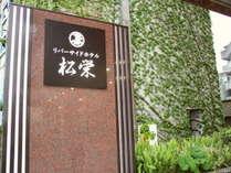 【外観】ようこそ!リバーサイドホテル松栄へ!