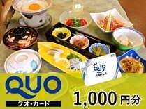QUOカード1000円分付♪朝食付プラン