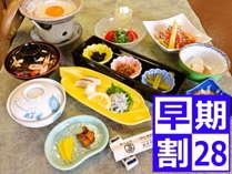 28日前のご予約でお得な朝食付プラン!