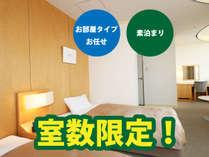 室数限定!【お部屋タイプお任せ】(素泊まり)