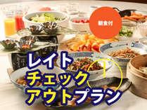 レイトチェックアウトプラン(朝食付)