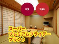 スーパープレミアムフライデープラン♪【和室】(2食付)