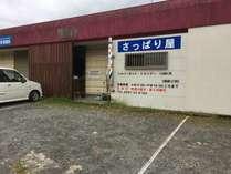 さっぱり屋2 (鹿児島県)