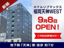 新築オープン記念セールプラン