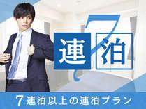 ◆7連泊割プラン
