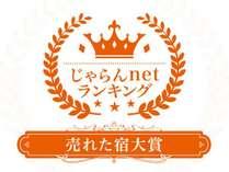 2019じゃらんnet売れた宿大賞 第3位受賞!!