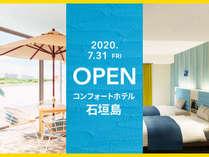 島とつながれるホテル◆7月31日OPEN!