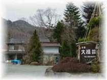 大橋荘の外観です