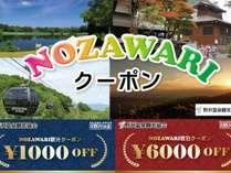 9月から使える『NOZAWARIクーポン』観光協会HP&窓口にて販売中!