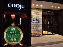 【ホテルエントランス】隣にはカフェ風のコインランドリーがございます。