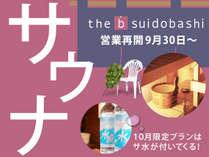 「the b 水道橋」のサウナが9月30日より再開!