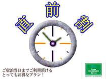 【直前割引】◆ビジネス&1人旅プラン/朝食付